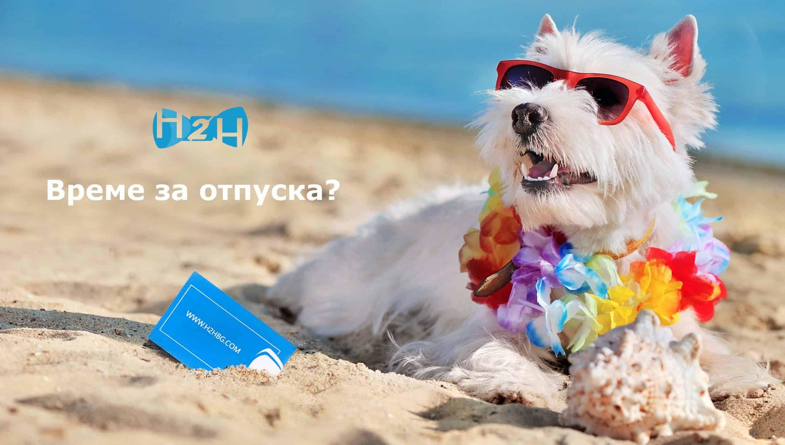 Време за отпуска?