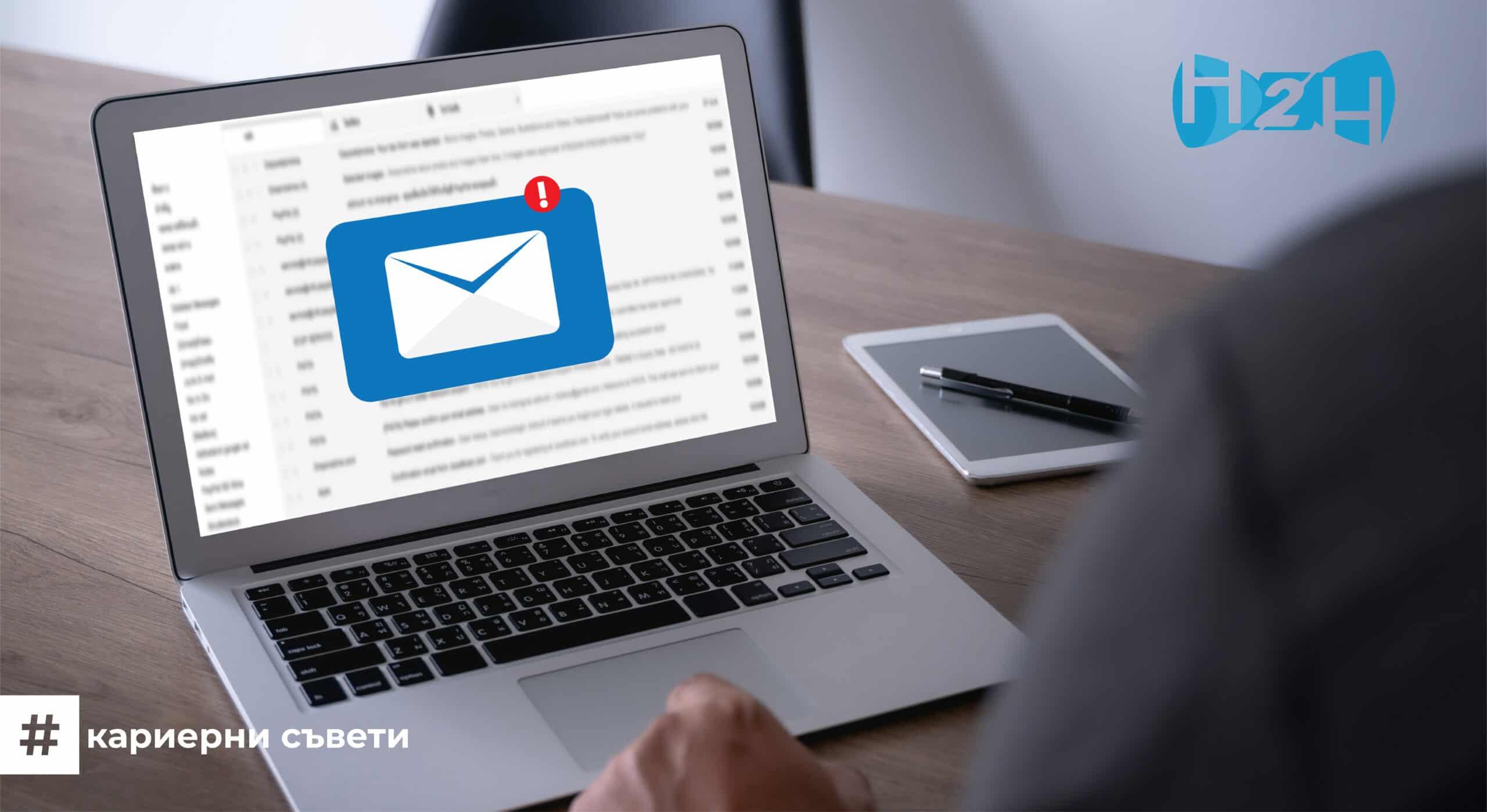 Бъдете уверени в писането на имейли