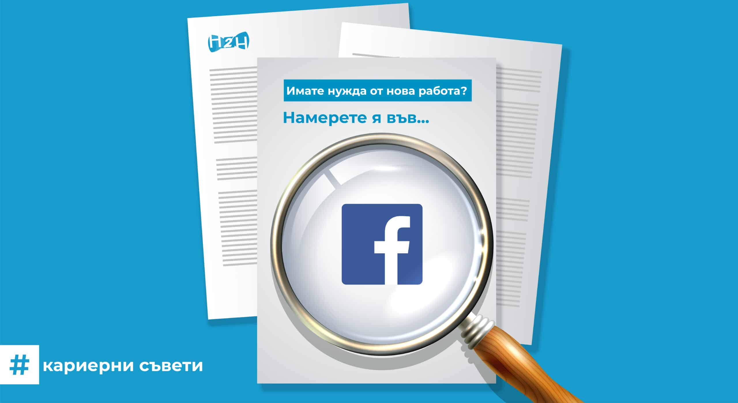 Намере работа във Facebook