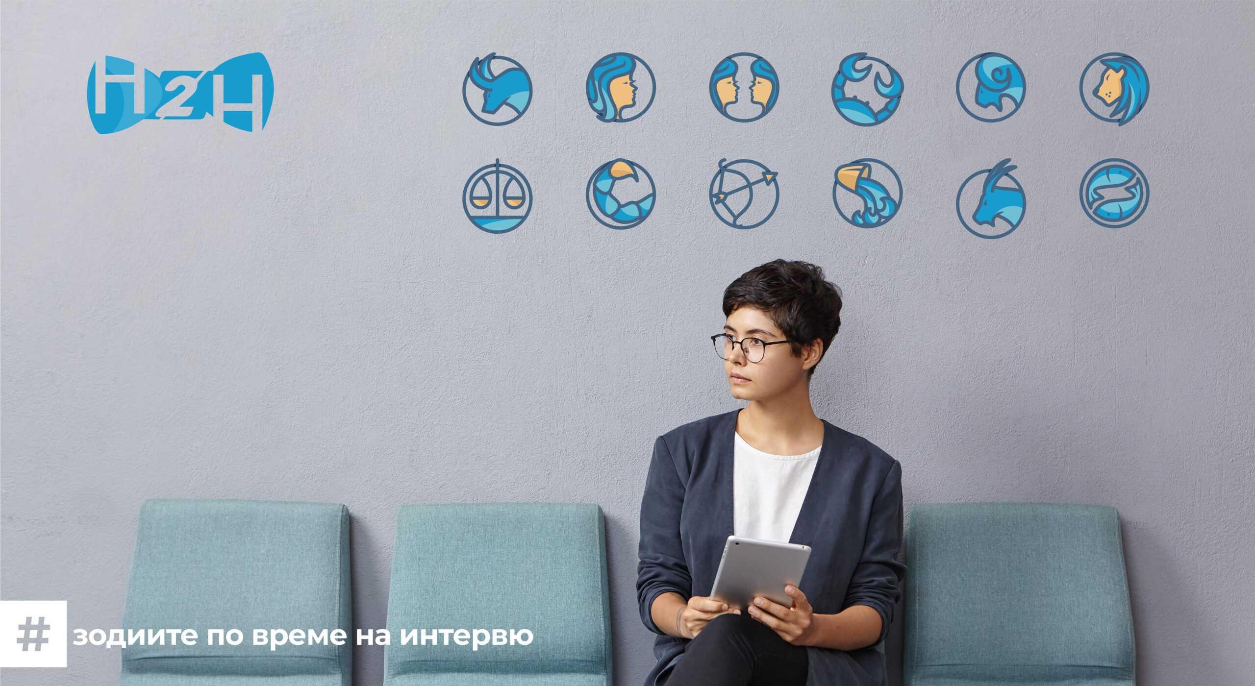 zodiite-po-vreme-na-intervu