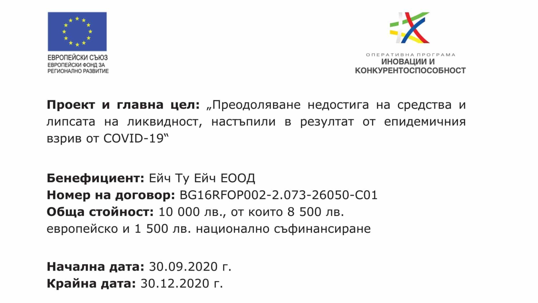 BG16RFOP002-2.073-26050-C01