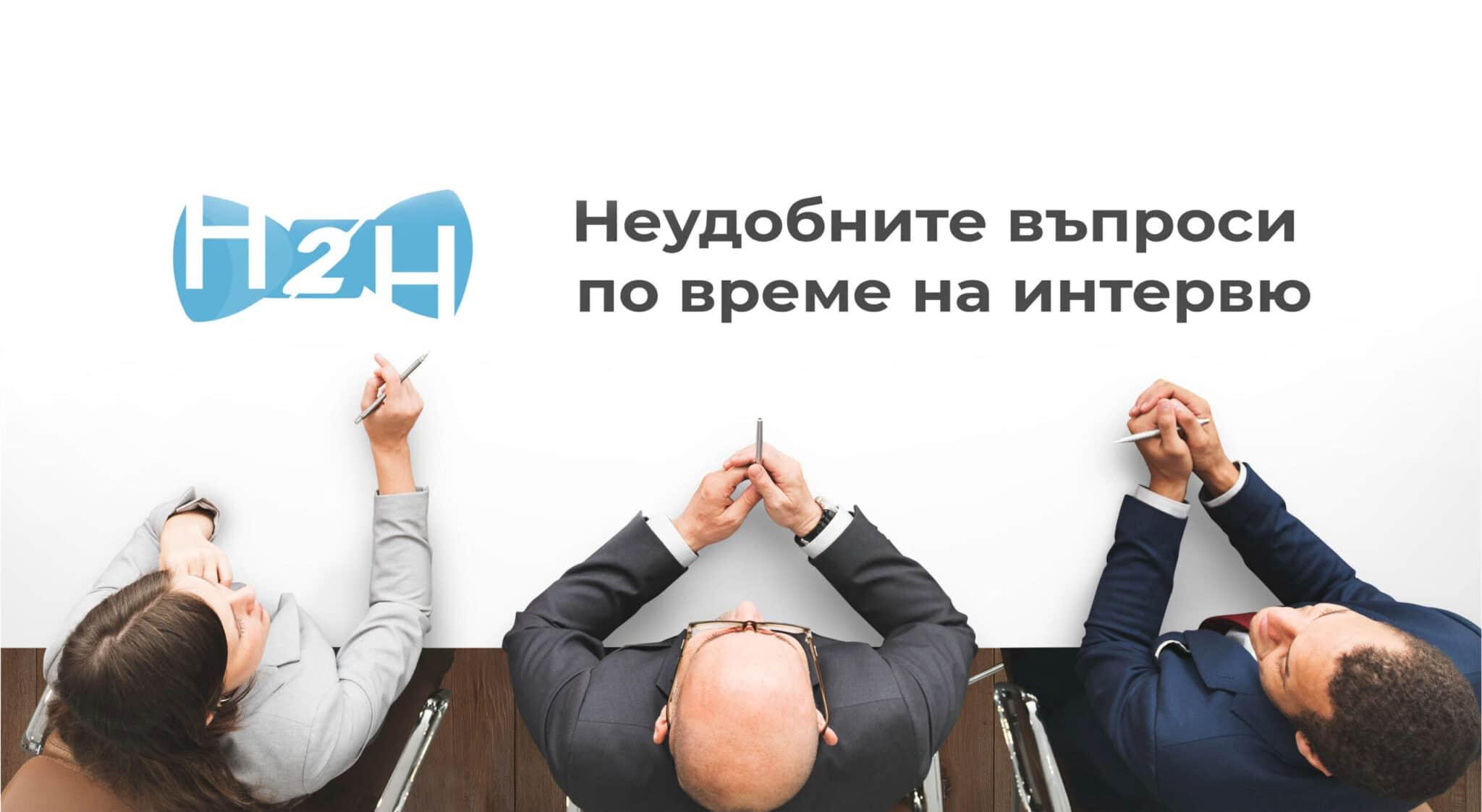 Интервю