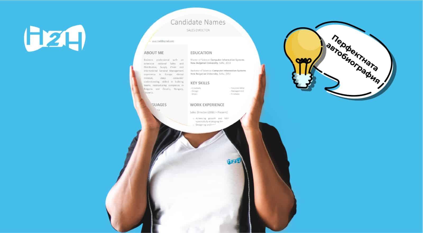 Кои са най-честите грешки, които допускаме в изготвянето на CV?